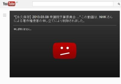 NHK中山なりあき議員の国会動画削除