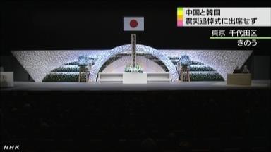 中国・韓国 震災追悼式を欠席NHKニュース