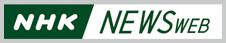 logoNHKニュースweb