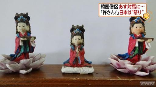 代わりに寄越すマスコット人形(仏像?)