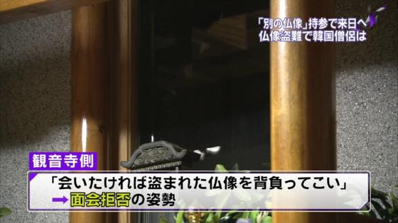 対馬仏像盗難 韓国僧侶の「別の仏像贈る」発言に関係者は怒り