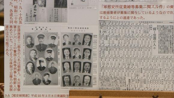 中山成彬議員「当時の朝鮮の道議会選挙、当選者の8割以上の人が朝鮮人。忠清南道の知事は初代、6代、8代、9代、10代、昭和20年に至るまで全部朝鮮人。他の道も同じようなものでした。この大田警察、ナンバー2の警部