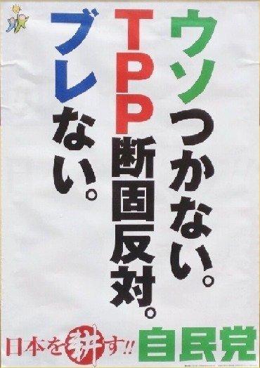 ウソつかない。TPP断固反対。ブレない。TPPへの交渉参加に反対!!