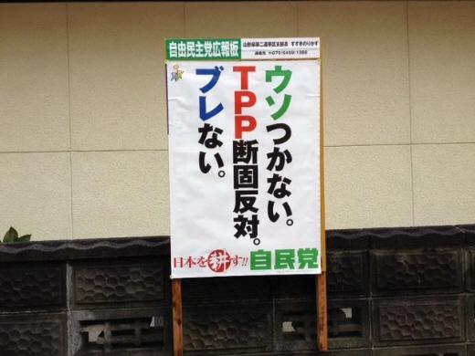 ウソつかない。TPP断固反対。ブレない。日本を耕す!!自民党 安倍首相、TPP交渉参加を表明