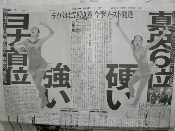 今日16日のニッカンスポーツ(関西版)