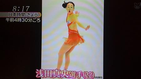 【フィギュアスケート】浅田真央の写真をめぐり日本テレビ「スッキリ!」に批判相次ぐ 「これはひどい」「イジメじゃねーか」