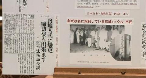 「創始改名に殺到している京城(ソウル)市民」の証拠写真