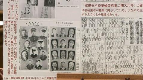 【「忠清南道の知事は、初代、6代、8代、9代、10代、及び昭和20年に至るまで全部朝鮮人だった」顔写真付き証拠資料】、(警察官に係る)【「忠清南道12部長の8名は朝鮮人。大田警察署ナンバー2の警部と高等