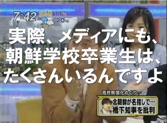 TBS『みのもんたの朝ズバッ!』で、毎日新聞の鈴木琢磨が「実際、メディアにも朝鮮学校卒業生がたくさんいるんですよ。」と暴露