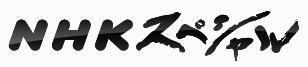 NHKスペシャル(番組HP)