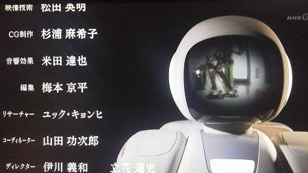 NHKスペシャル『ロボット革命』