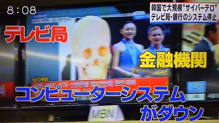フジテレビスーパーニュースフジテレビが浅田真央をドクロで隠した韓国の映像を繰り返し使用して放送 特ダネでもまた同じドクロ映像