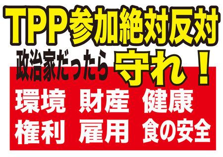 TPP交渉参加に断固反対!