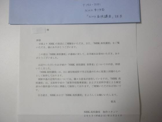 DSCN9115NHKから抗議文の返事「高校講座世界史」嘘だらけの歴史教科書通り制作