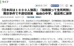 「日本兵は1000人強姦」「脇腹蹴って生死判別」 南京事件で不適切授業 仙台の中学、保護者に謝罪