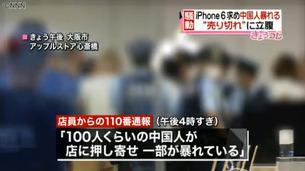 発売で警察が出動する騒ぎとなったアップルストア心斎橋=大阪・中央区
