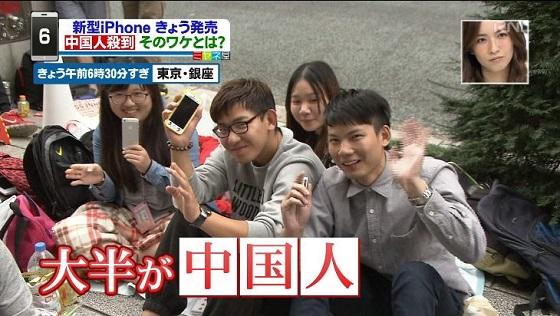 ミヤネ屋が悪質印象操作!iPhone 6を転売目的で横入りした支那人集団に「帰れ!」コール→横入り支那人集団にモザイクて配慮!見た目善人の支那人は長時間放