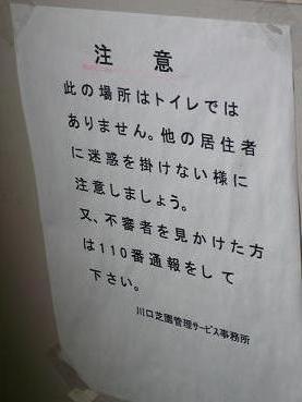 20130324100532139この場所はトイレではありません。他の居住者に迷惑を掛けない様に注意しましょう。