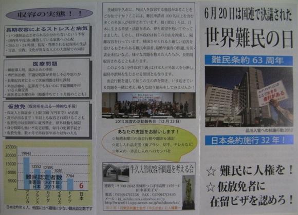 .TBS\20140920報道特集・強制送還は悪!ガーナ人1牛久の会