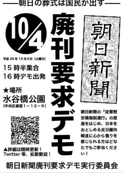 【朝日の葬式は】『朝日新聞廃刊要求デモ』【國民が出す!】