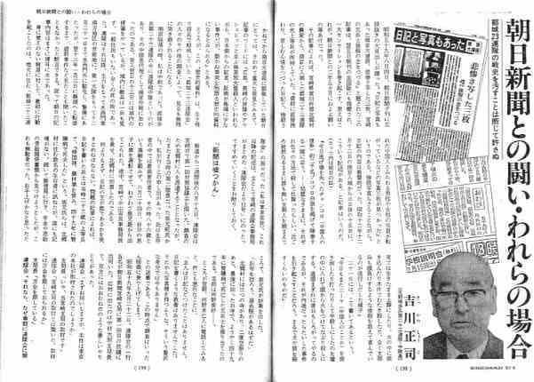 朝日新聞との闘い・われらの場合