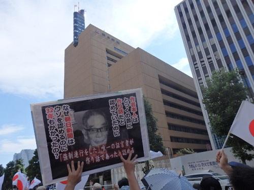 朝日新聞を許さないデモ!in 銀座(平成26年9月21日)