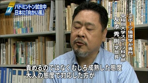 「日本は韓国の不正行為に目くじらを立てずに成熟した大人の対応をしろ」と発言したNHK御用達!早稲田大学・友添秀則の本棚には『在日挑戦』、『姜尚中×佐高信』