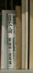 NHK御用達!早稲田大学の友添秀則の本棚に「在日挑戦」、「姜尚中×佐高信」など