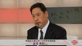 友添秀則さん(早稲田大学スポーツ科学学術院長)