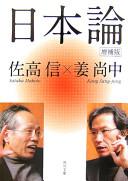 『日本論』 姜尚中 佐高信