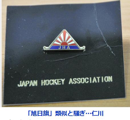 ・ホッケーの日本代表チームが地元の女子高生にあげたバッジが旭日旗