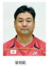 アシスタントコーチ 崔相範(日本バドミントン協会)