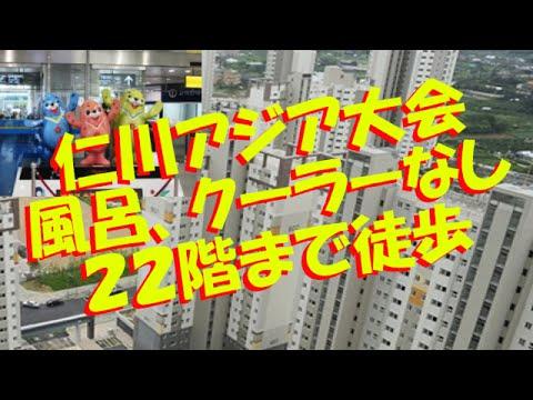 hqdefault【仁川アジア大会 選手村 エアコン】風呂なし、クーラーなし、エレベータ故障で22階まで徒歩 全くホストの資格なし!