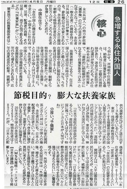 平成22年4月5日付産経新聞、膨大な扶養家族で扶養控除を受け、在日韓国朝鮮人(支那人など永住外国人も)は、給与所得者であっても、税金(所得税)を払わずに済む「在日特権」を有している