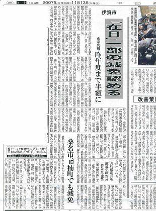 伊賀市や桑名市などの自治体まで、在日朝鮮・韓国人の住民税を半額程度に減免していた。