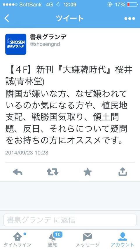桜井誠在特会会長の著作「大嫌韓時代」を紹介した