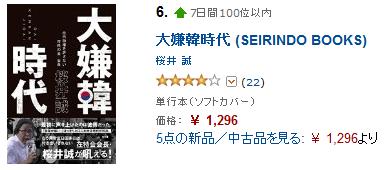 その後9月28日夜に『大嫌韓時代』桜井誠著は6位になった