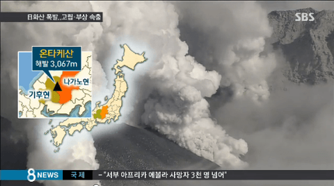 韓国SBS日本、火山噴火…放射性降下物に意識不明・山中孤立続出