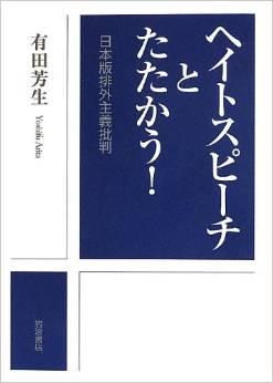 ヘイトスピーチとたたかう!――日本版排外主義批判