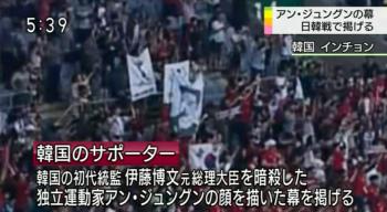 9月28日に行われたアジア大会サッカー男子準々決勝の日本‐韓国の試合中に、またまた韓国サポーターが 伊藤博文を暗殺したテロリスト安重根の肖像画がプリントされたゲームフラッグが掲げた