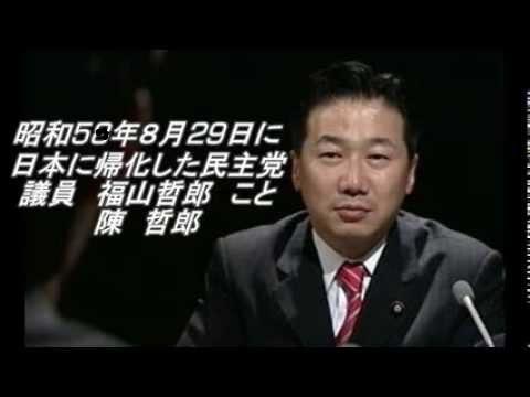 昭和50年8月29日に日本に帰化した民主党議員 福山哲郎 こと 陳哲郎「『事業仕分けで予算が削られた』との情報が拡散してますが事実誤認、むしろ増額し観測体制を強化しました」と嘘を吐く。