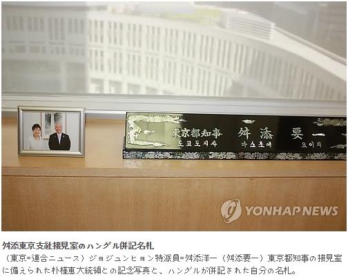 舛添要一の都知事室にパククネとの記念写真とハングル名札がある。