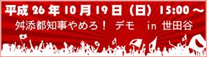 舛添東京都知事リコール活動、第4弾!【舛添(ますぞえ)都知事やめろ! デモin世田谷】