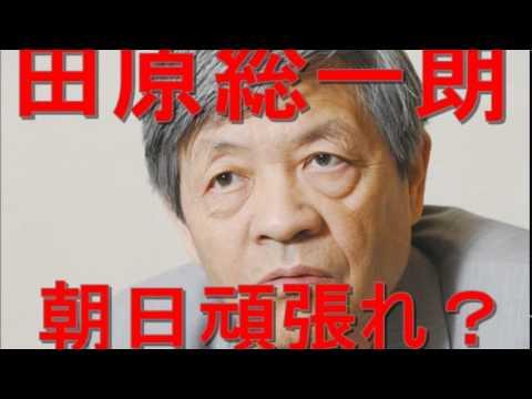 田原総一朗 慰安婦問題で「朝日新聞よ頑張れ」