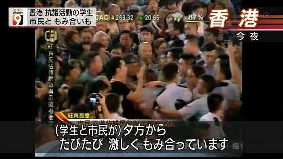 朝日新聞とかNHKは中国共産党の手先&香港人の敵であることが発覚!!昨日の香港デモでの学生と「市民」の
