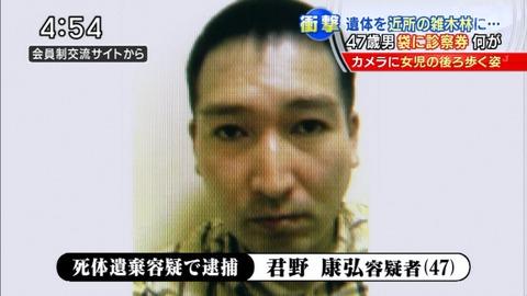 s神戸小1女児遺棄事件で逮捕された君野康弘容疑者(47歳)