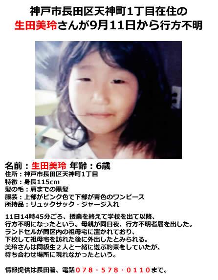 神戸小1女児遺棄事件で逮捕された君野康弘容疑者(47歳)美玲ちゃんの遺体は『聖教新聞』に包まれていた!