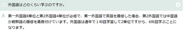 第一外国語8単位と第2外国語4単位が必修で、第一外国語で英語を履修した場合、第2外国語では中国語か朝鮮語の履修を義務付け