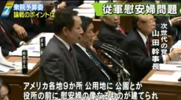 NHKでは「次世代の党」山田宏幹事長