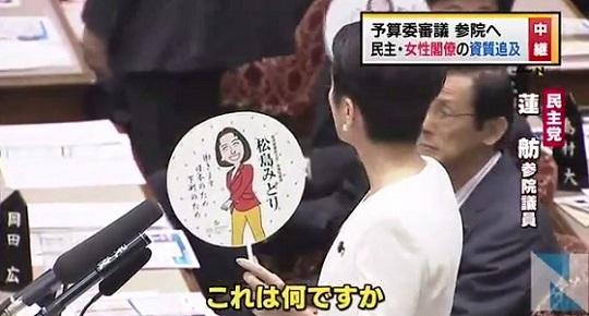 「うちわ」配布は公選法違反?蓮舫氏が松島法相を追及